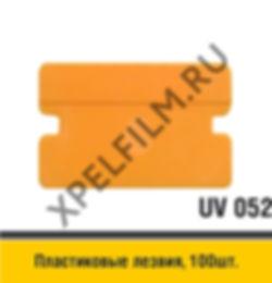 Лезвия пластиковые, 100шт., UV 052, GT 139