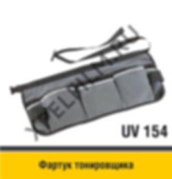 Фартук тонировщика, UV 154, GT 176