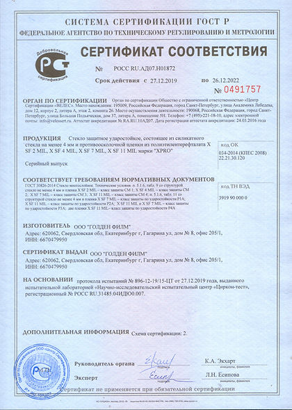 Сертификат XPRO SF Голден на сайт.jpg