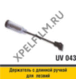 Держатель с длинной ручкой для лезвий GT140, GT137, UV 043, GT 109S