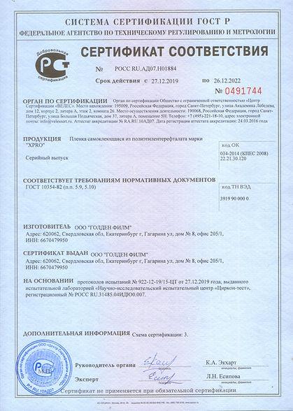 Сертификат XPRO Голден на сайт.jpg