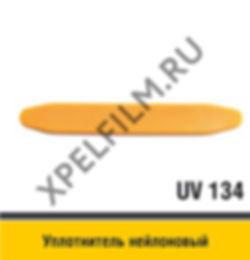 Уплотнитель для фиксации оконных уплотнителей, UV 134, GT 194
