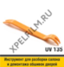 Инструмент для демонтажа №3, UV 137, GT 194C