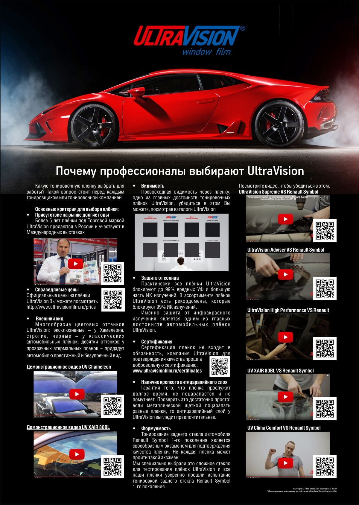 _Выбор плёнки print 1.jpg
