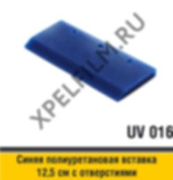 Вставка синяя п/у для GT122, 12,5 см, с отверстиями, UV 016, GT 063ВО