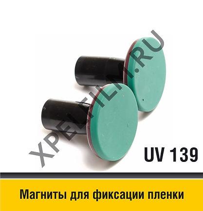 Магниты для фиксации пленки, 2 шт, UV 139, GT 611