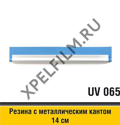 """Резина синяя с алюминевым кантом, 6"""" (14 см), UV 065, GT 053"""