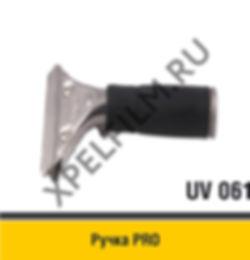 Металлический держатель, ручка PRO, UV 061, GT 050