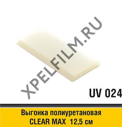 Выгонка п/у Clear Max, 5х12,5см, UV 024, GT 203
