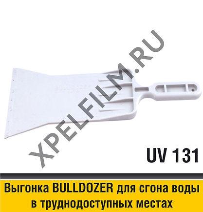 Выгонка Bulldozer, UV 131, GT 205