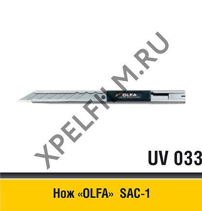 Нож OLFA SАС-1 (30°) , UV 033, GT 1051