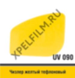 Чиззлер желтый SOFT, UV 090, GT 083Y