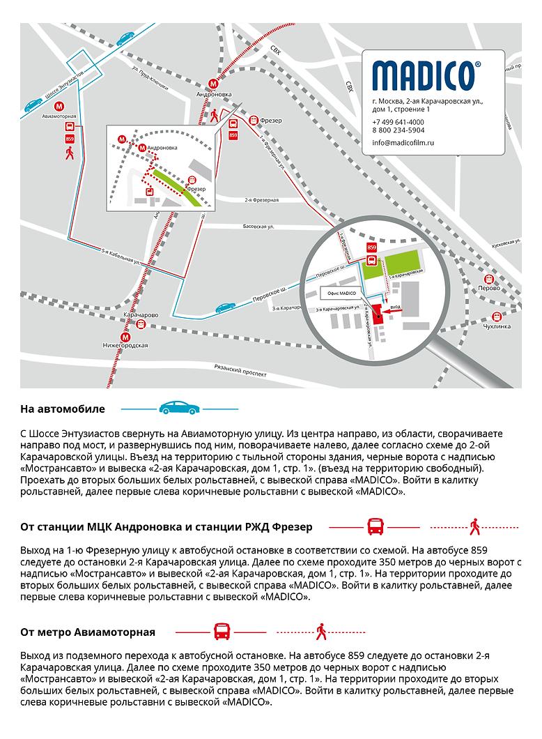 схема проезда_MADICO.png