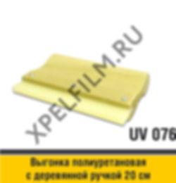 Выгонка полиуретановая с деревянной ручкой, UV 076, GT 042W
