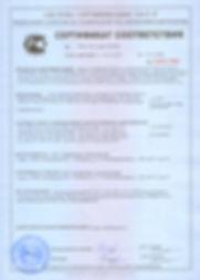 Сертификат EVO.jpg