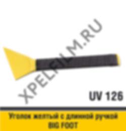Выгонка Big Foot, желтый уголок с длинной ручкой, UV 126, GT 040