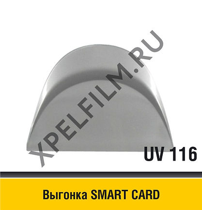 Выгонка SMART CARD, UV 116, GT 044