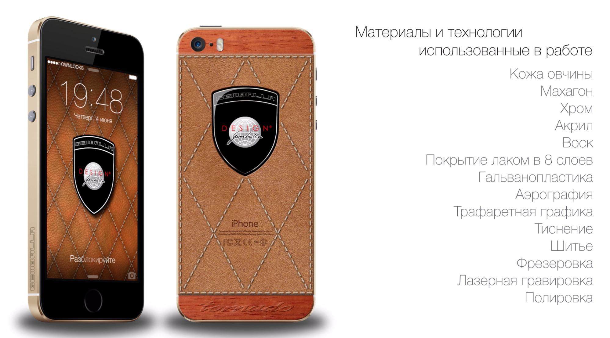 iPhone 5S Gemballa эксклюзивный