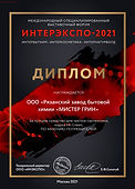 ДИПЛОМ МИСТЕР ГРИН 1.jpg