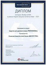 Диплом Neva Buyers Week 2021.jpg