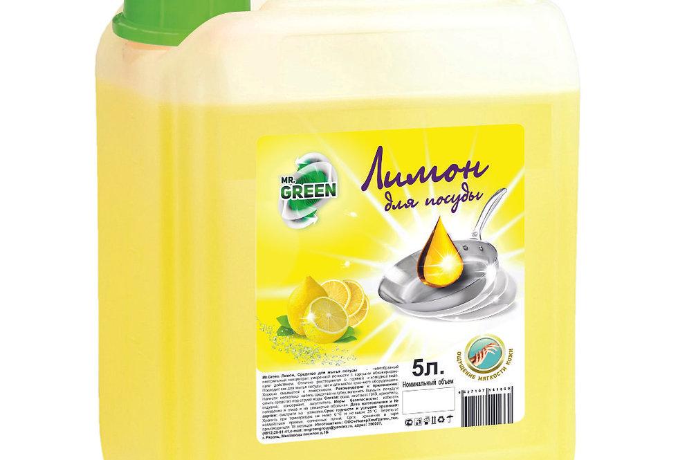 """Средство для мытья посуды """"Лимон"""" 5л."""