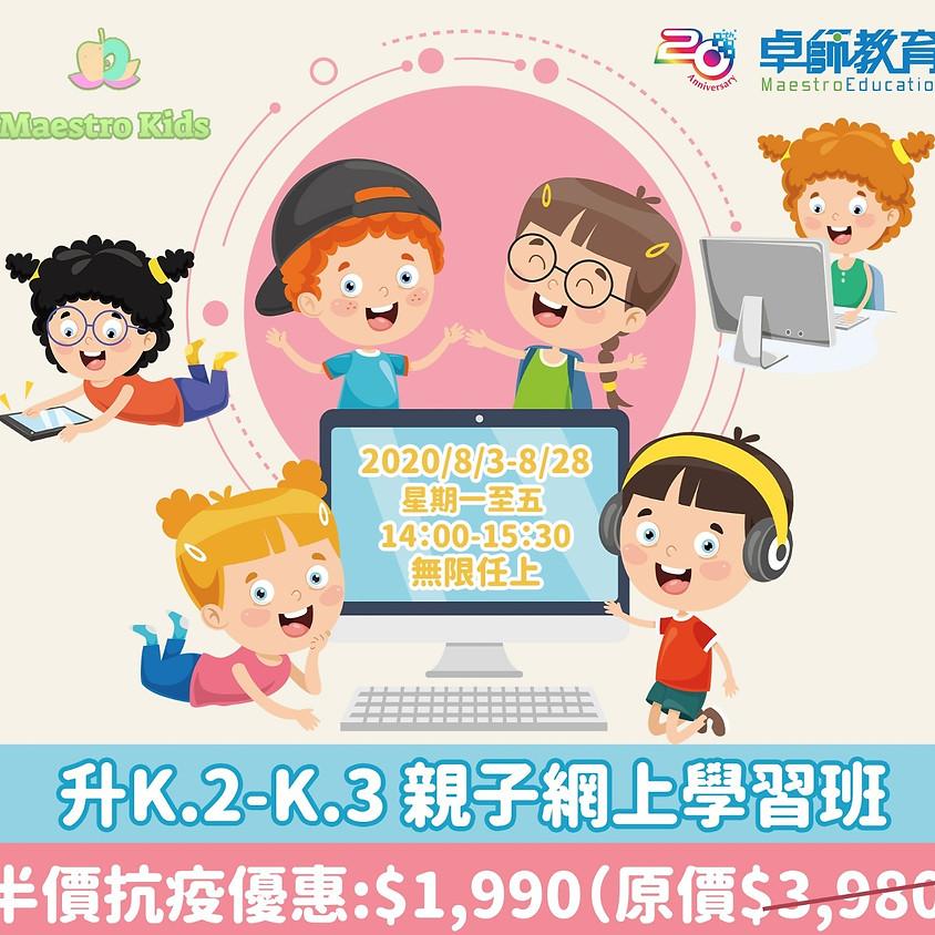 升K.2-K.3親子實時網上學習班