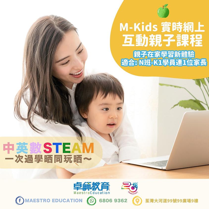 M-Kids 實時網上互動親子課程 <STEAM>【A班】
