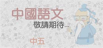 S.5 Chi.jpg