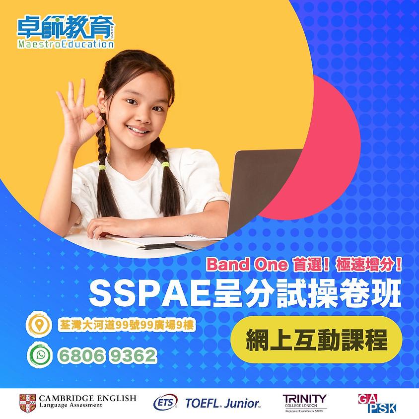 SSPAE呈分試操卷班【 網上互動課程 】<小六>