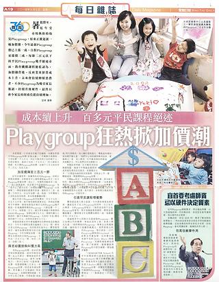 20140414 Sing Tao Daily 每日雜誌_Playgroup.p