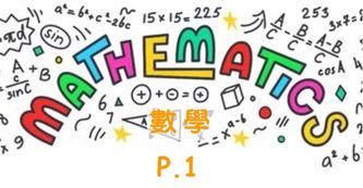 P.1_MATH.jpg