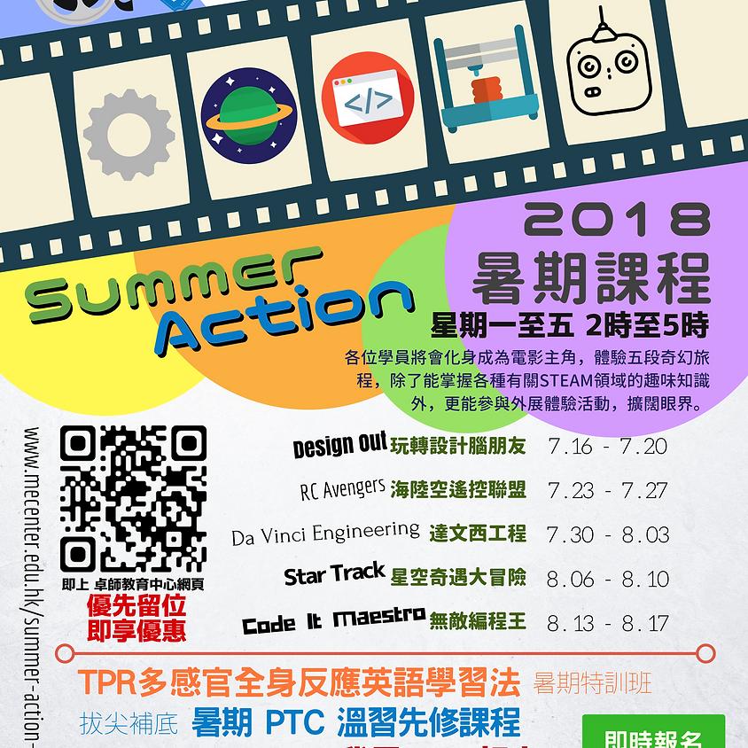 卓師教育中心暑期活動