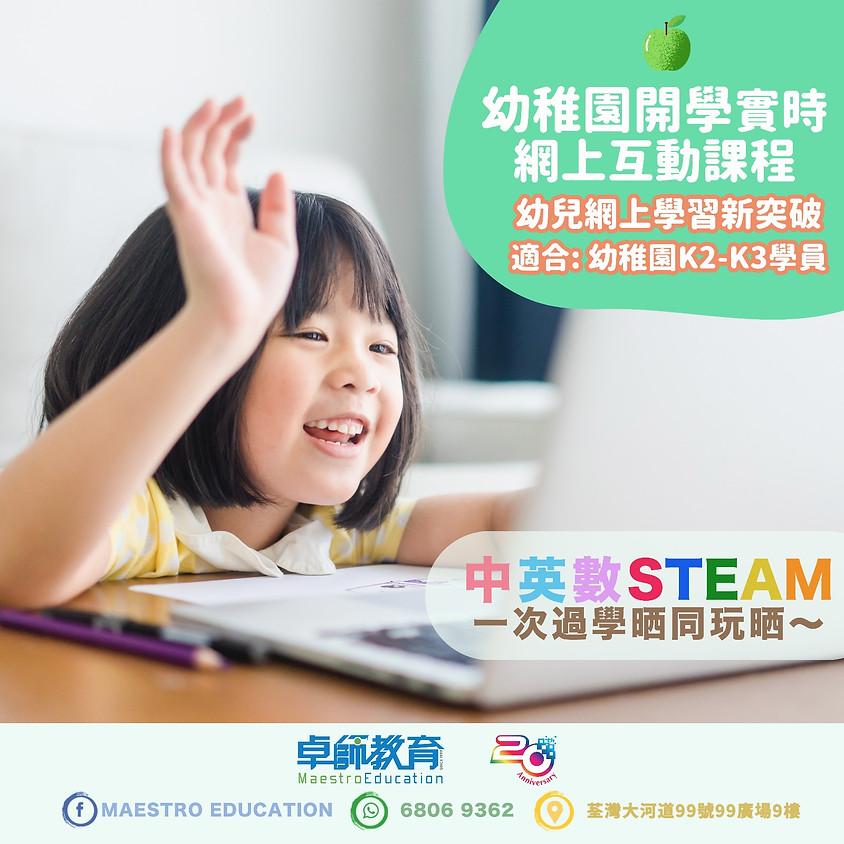 幼稚園開學實時網上互動課程 <中文>
