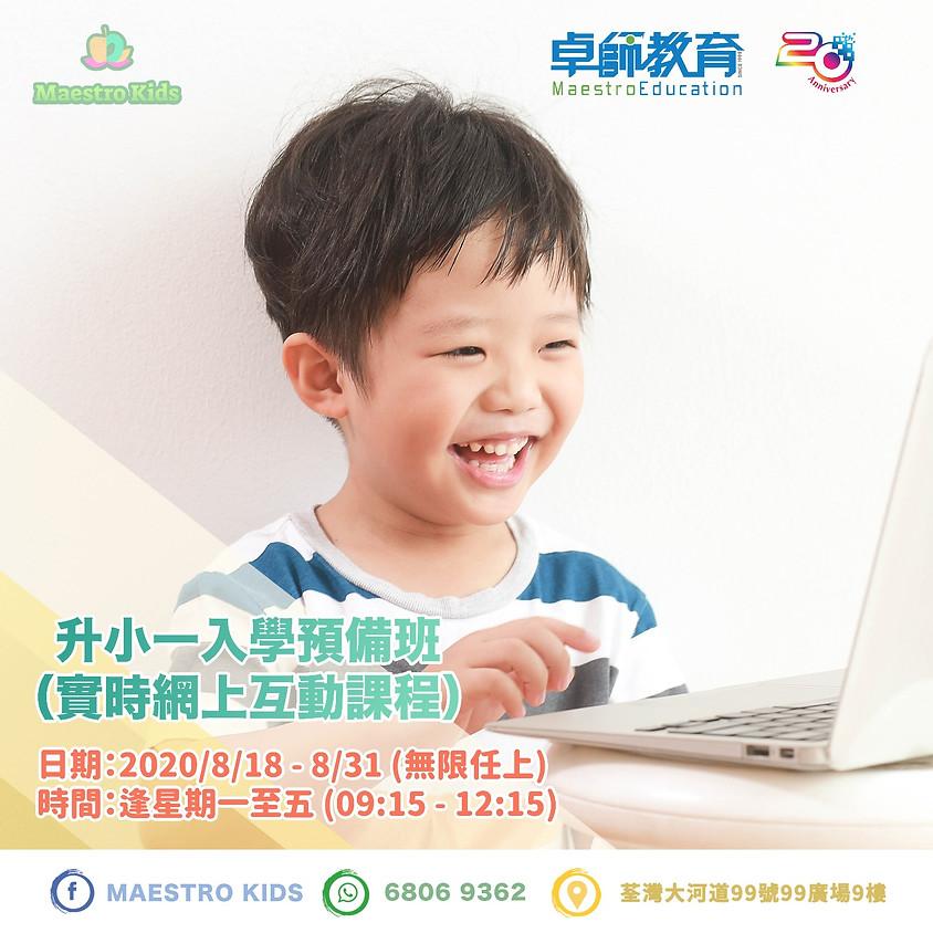 升小一入學預備班 (實時網上互動課程)