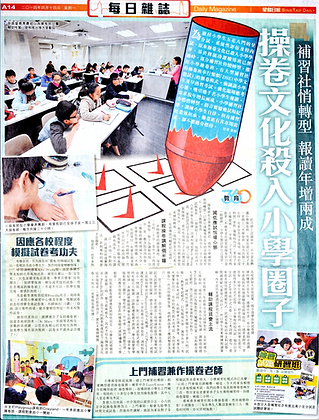 20140414 Sing Tao Daily 每日雜誌_操卷班.png