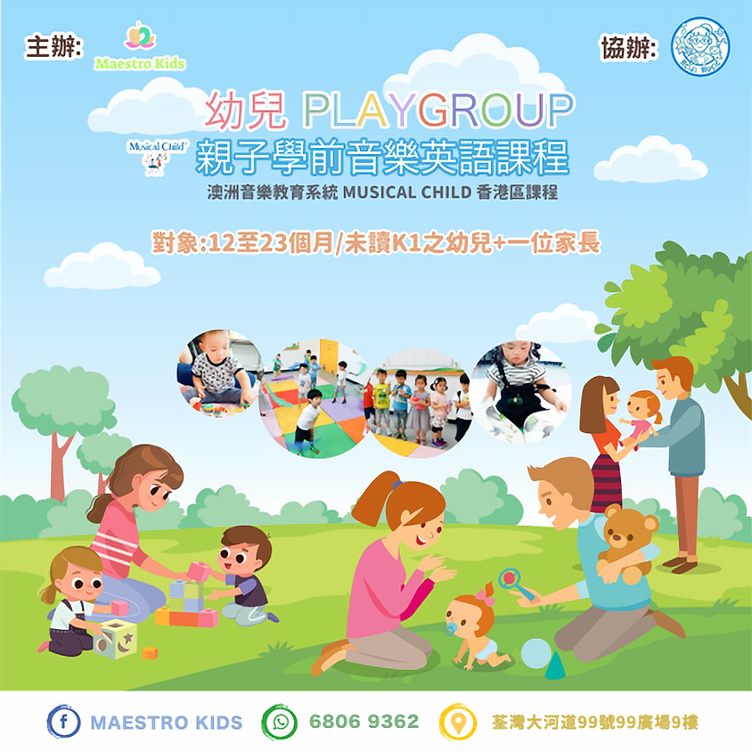 Musikids 幼兒學前 🎵音樂英語證書Playgroup (Class KA: Sun 14:30-16:00)