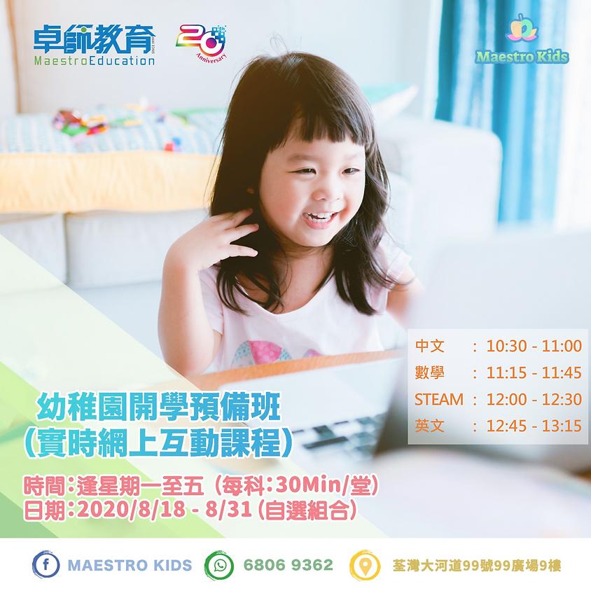 幼稚園開學預備班 (實時網上互動課程) <中、英、數、STEAM>