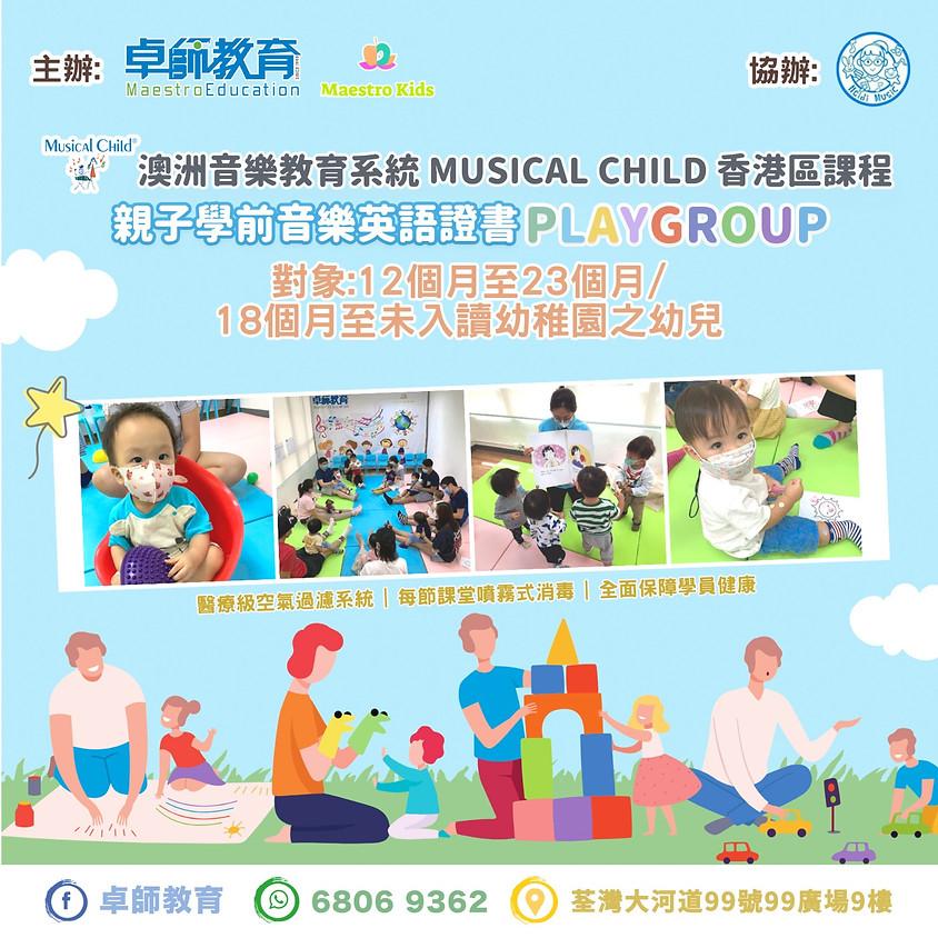 Musikids 幼兒親子 🎵音樂英語證書Playgroup (Class D: Sun 13:15-14:15)