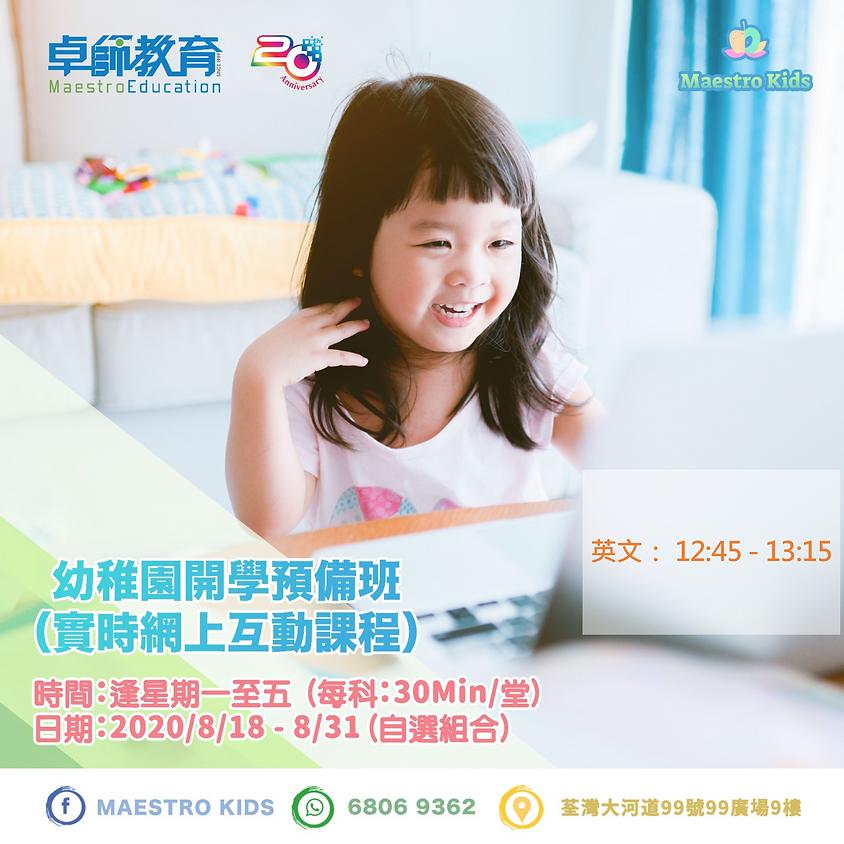 幼稚園開學預備班 (實時網上互動課程) <英文>