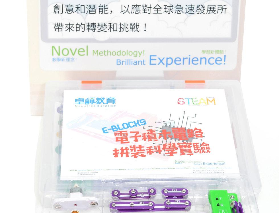 [STEM 科學探索實驗套裝系列] E-Blocks 電子積木電路拼裝科學實驗