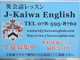 英会話レッスンJ-Kaiwa English目印