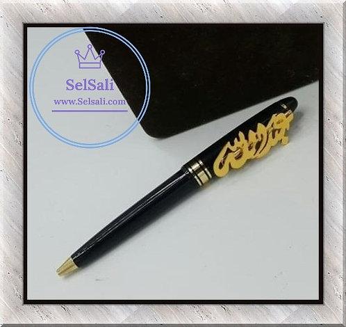 قلم بالإسم مطلي بالذهب