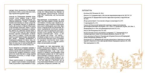 mirovarenie-maket-spread_Page_32.jpg
