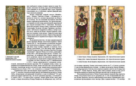 Sbornik26-titul 11may_Page_171.jpg