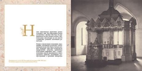 mirovarenie-maket-spread_Page_11.jpg