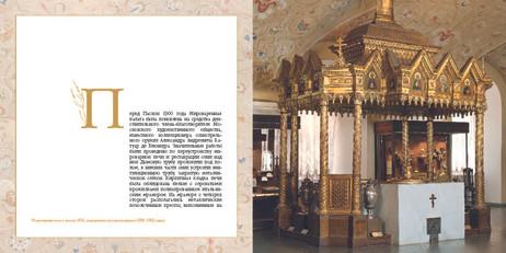mirovarenie-maket-spread_Page_24.jpg