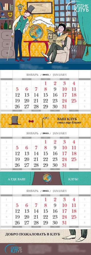 OPTIK-CLUB-calendar_edited.jpg