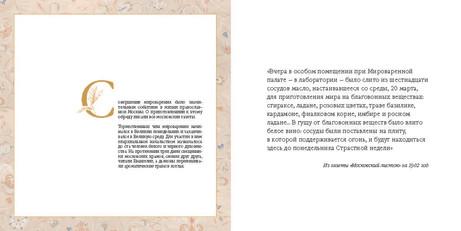 mirovarenie-maket-spread_Page_28.jpg
