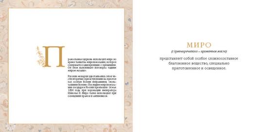 mirovarenie-maket-spread_Page_07.jpg