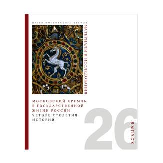 n26-cover.jpg